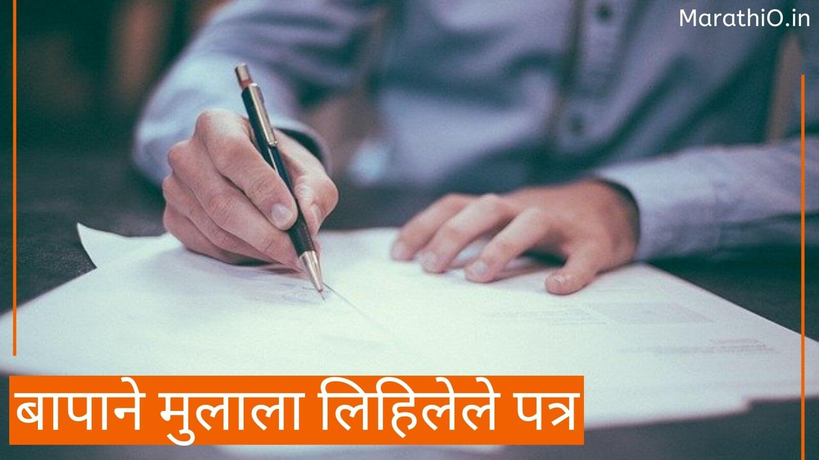 Poor Father's Letter In Marathi