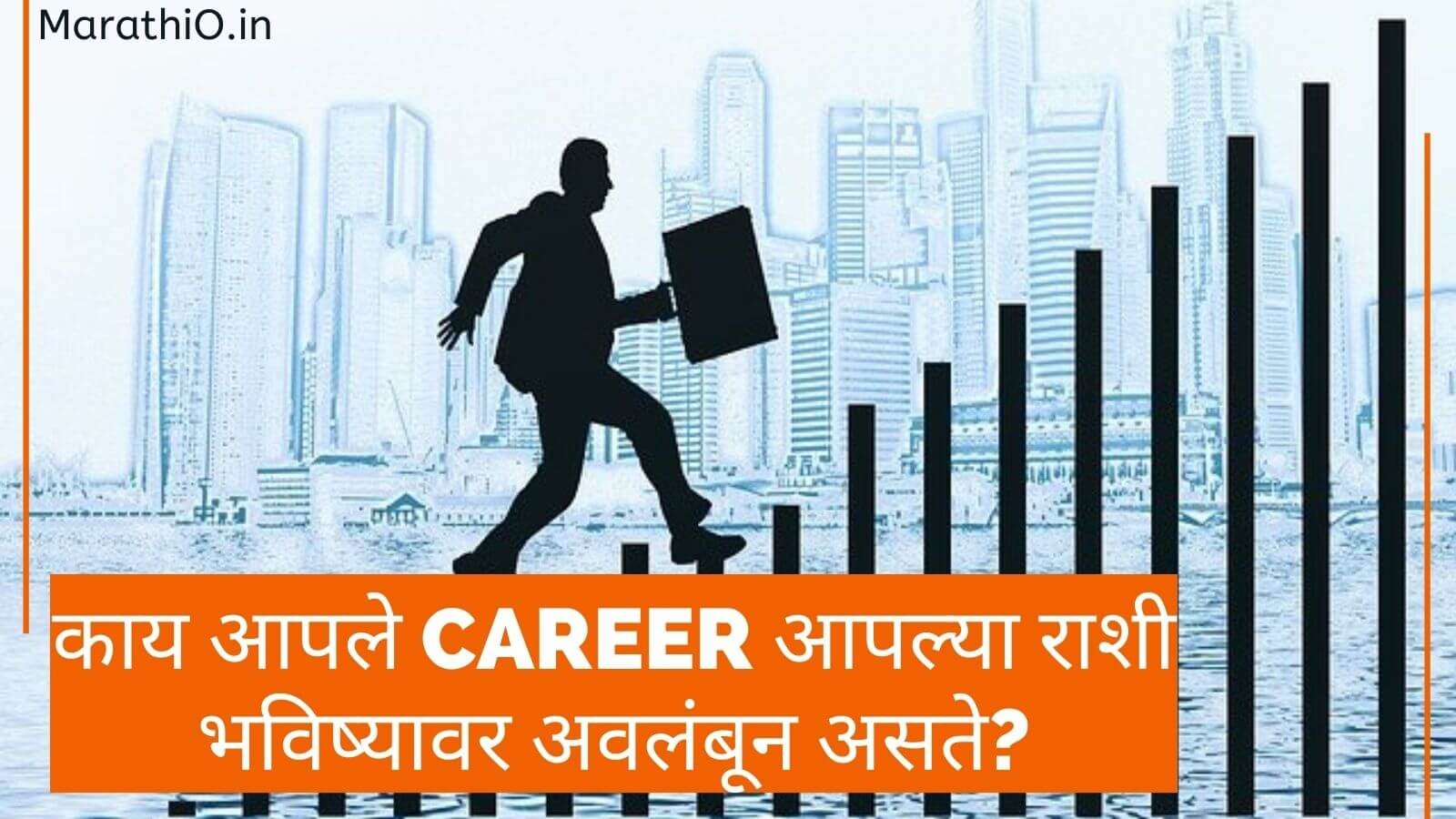 Human Career depends on zodiac sign in marathi