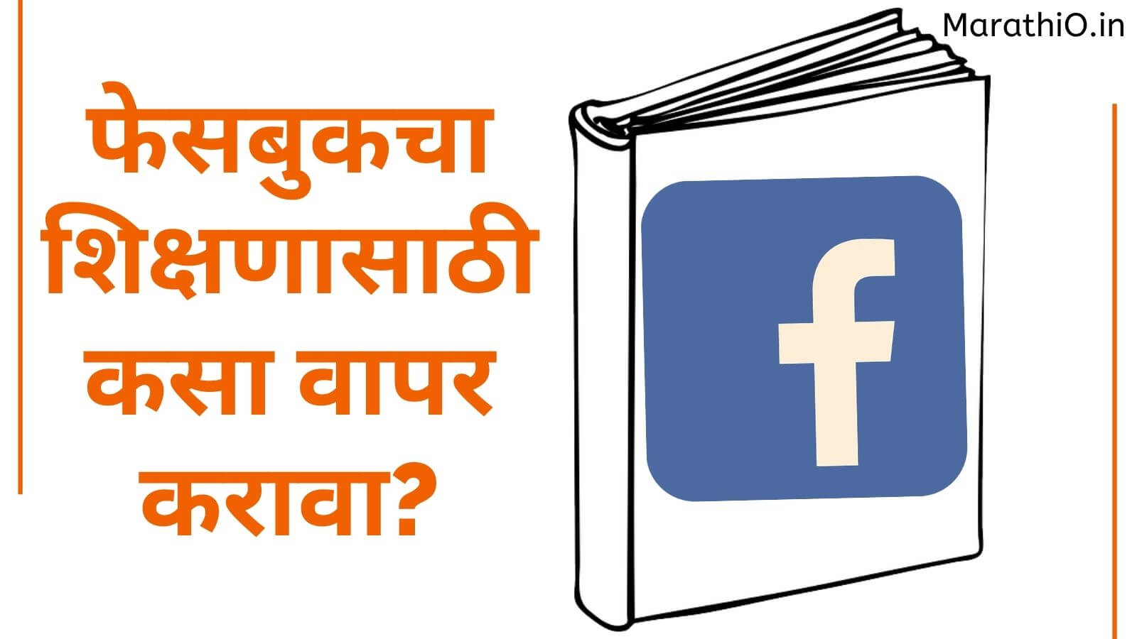 How To Use Facebook For Education In Marathi