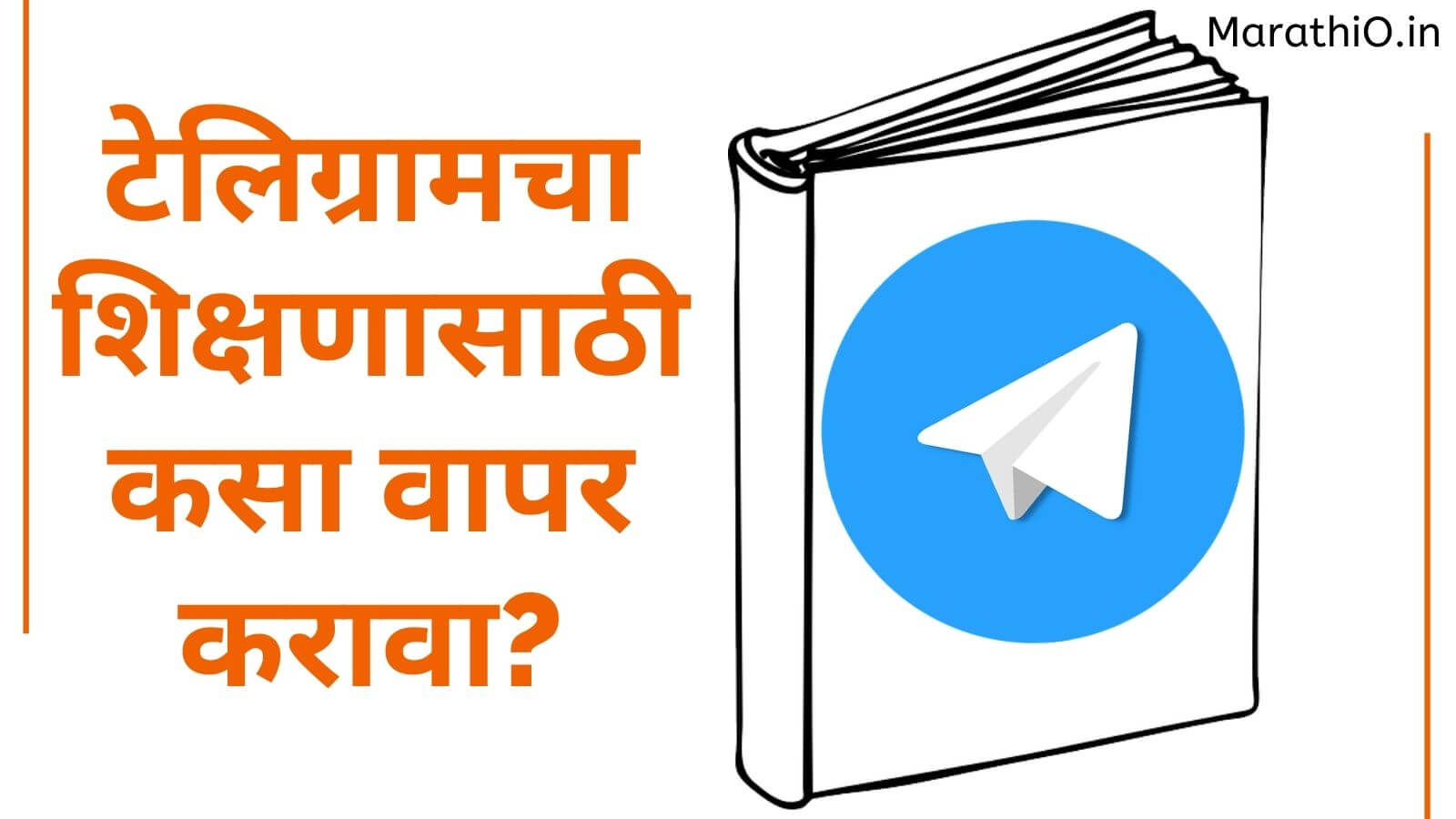 How To Use Telegram For Education In Marathi