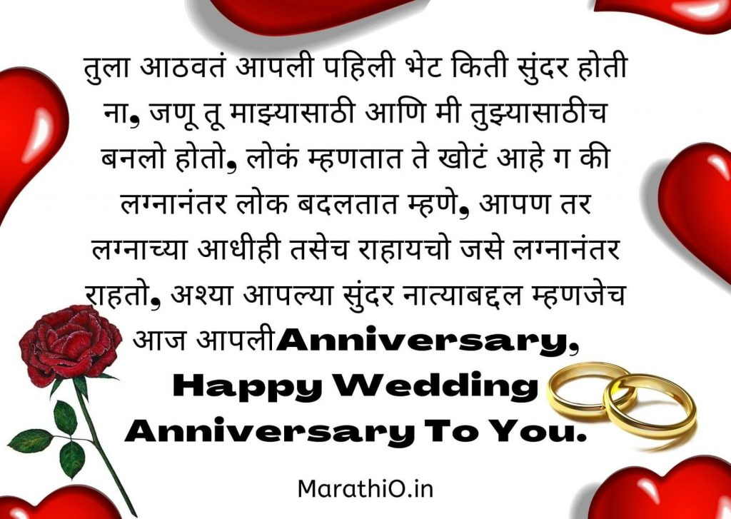 marriage anniversary wishes to wife in marathi