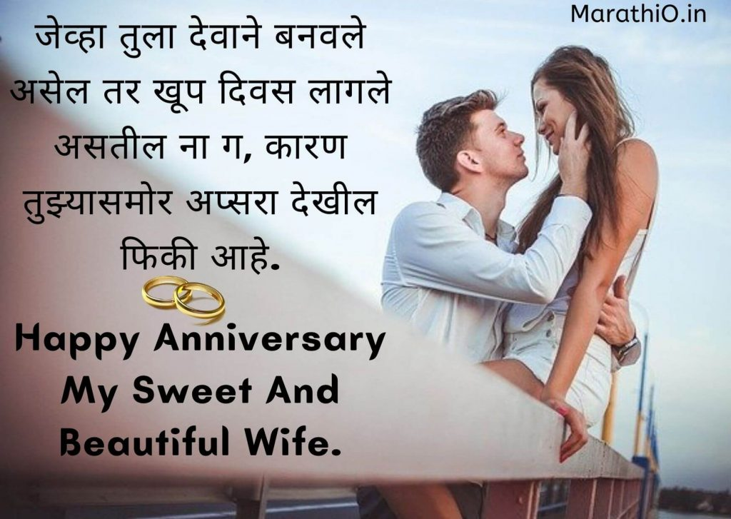 wedding anniversary wishes for wife in marathi