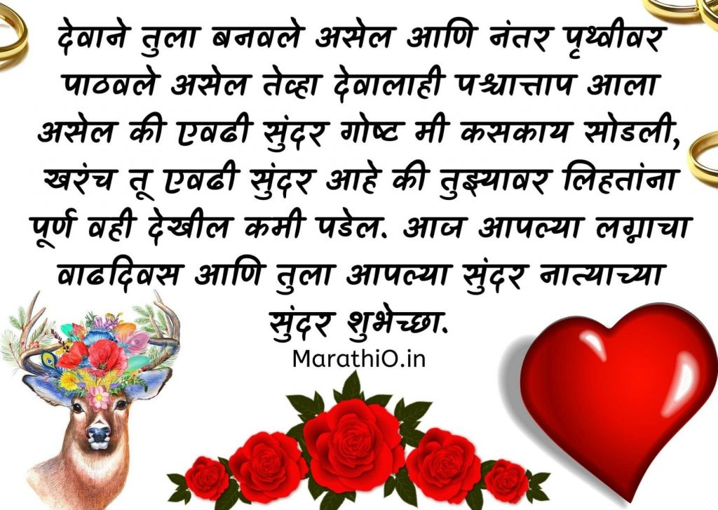 anniversary wishes for wife in marathi