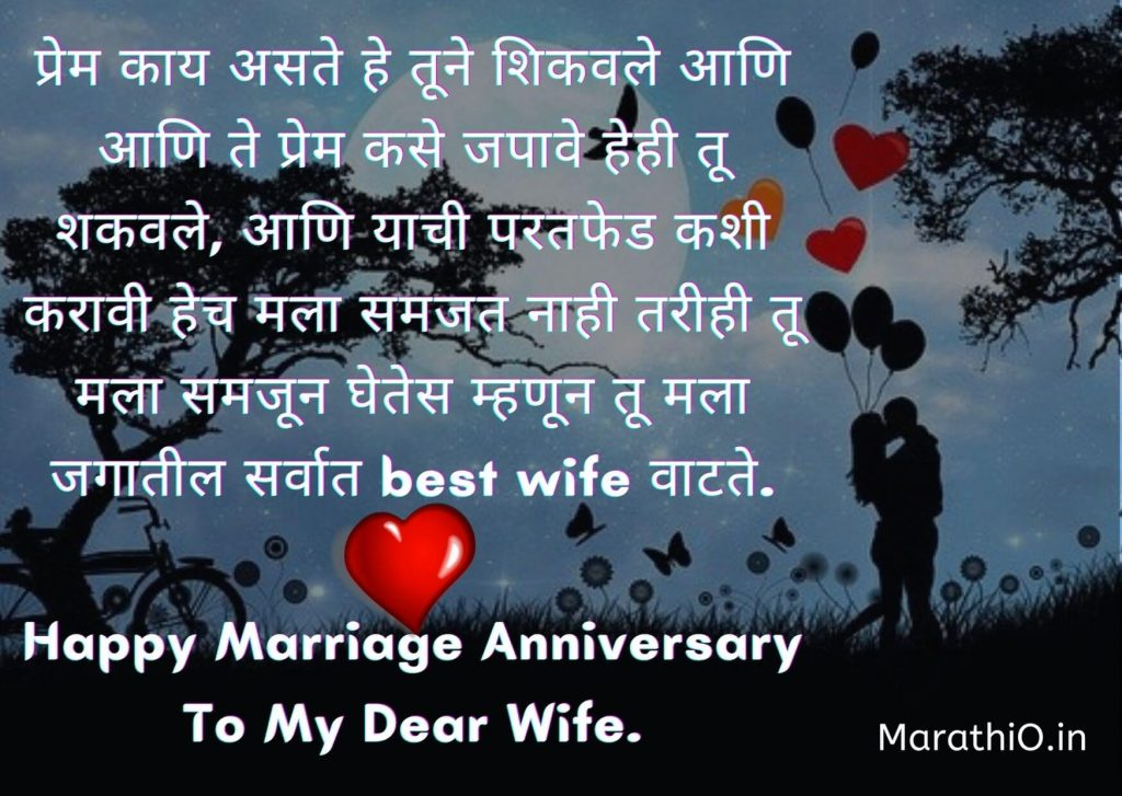 anniversary wishes in marathi for wife