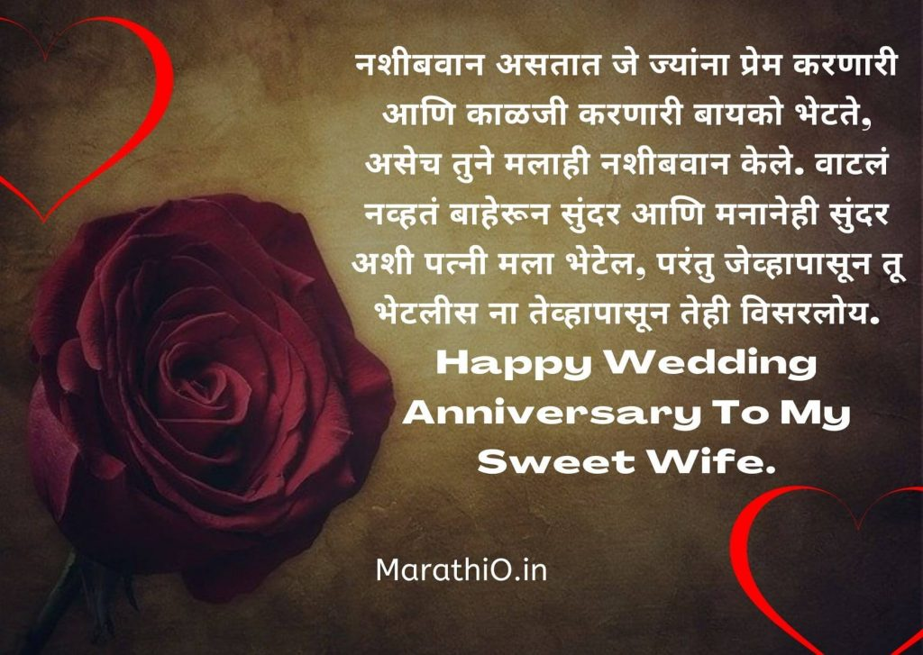 Happy marriage anniversary wishes for wife in marathi