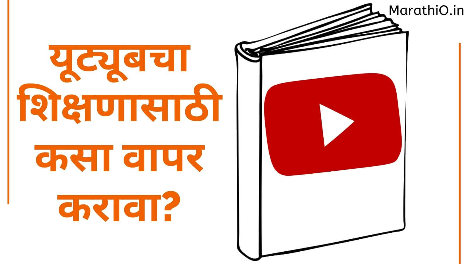 How To Use YouTube For Education In Marathi